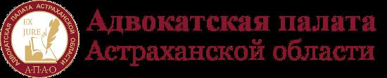 Адвокатская палата Астраханской области