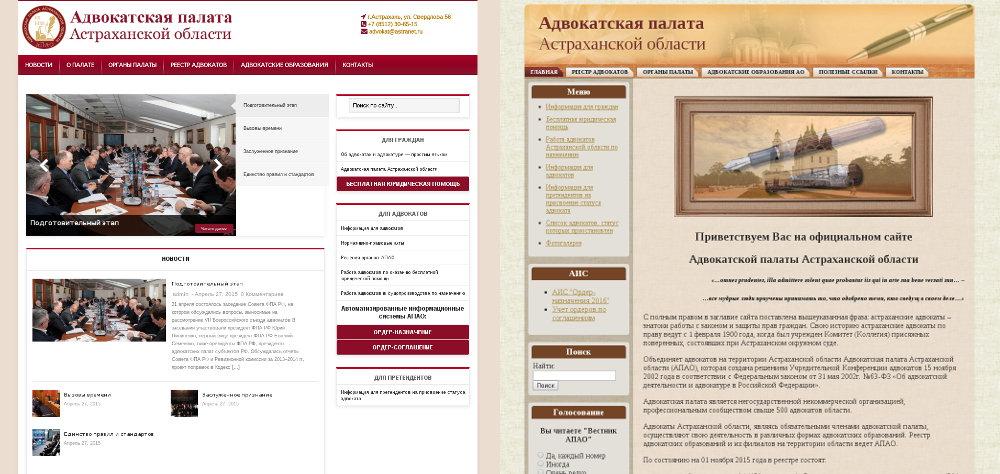 Адвокатской палатой Астраханской области запущен сайт в обновленном виде