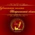 Информация о торжественном приеме в Адвокатской палате Астраханской области