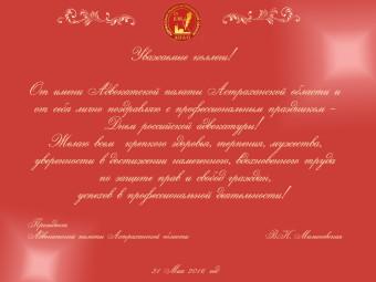 С Днем российской адвокатуры!