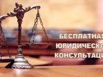 О деятельности центра бесплатной юридической помощи АПАО в марте 2018 г.