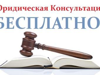 Бесплатные юридические консультации адвокатов еженедельно по средам