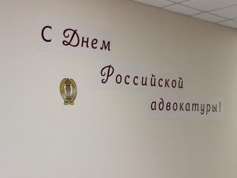 Поздравления Президента АПАО Малиновской В.Н. с Днем российской адвокатуры