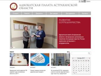 Адвокатской палатой Астраханской области запущен обновленный сайт