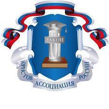 Общее собрание членов Астраханского отделения АЮР одобрило проект Концепции регулирования рынка профессиональной юридической помощи