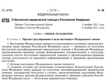 АПАО и Минсоцразвития региона заключено соглашение об участии адвокатов в госсистеме бесплатной юрпомощи в 2018 г.