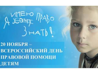 20 ноября 2017 года – Всероссийский день правовой помощи детям