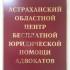ВНИМАНИЕ: ИНФОРМАЦИЯ ДЛЯ ГРАЖДАН! Изменения в режиме и порядке работы Центра бесплатной юридической помощи