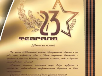 Поздравления с Днем защитника Отечества