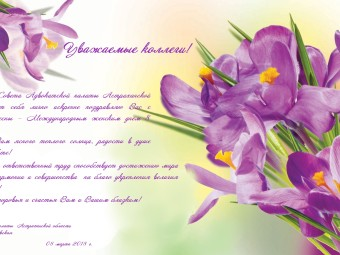 Поздравления Президента АПАО Малиновской В.Н. с Международным женским днем