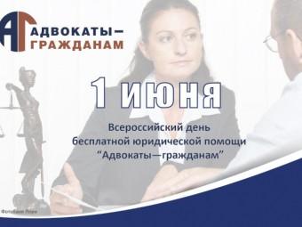 В Астраханской области 1 июня 2018 г. пройдет Всероссийский день бесплатной юридической помощи «Адвокаты – гражданам»