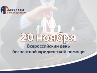 20 ноября 2018 г. — Всероссийский день бесплатной юридической помощи «Адвокаты – гражданам» и «День правовой помощи детям»