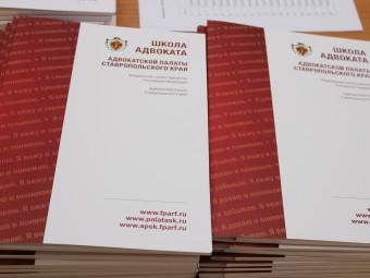 ОБНОВЛЕНО: информация  об обучении для стажеров и молодых адвокатов на курсах ФПА РФ и Школы адвоката АПСК
