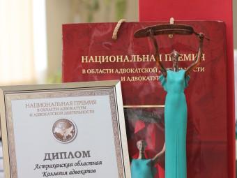 Показ по ТВ фильма об Астраханской областной коллегии адвокатов