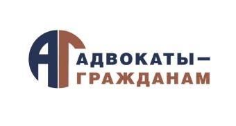 «АДВОКАТЫ ГРАЖДАНАМ»- оказание бесплатной юридической помощи адвокатами онлайн