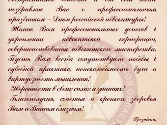 Поздравления президента Адвокатской палаты Астраханской области Малиновской В.Н. с Днем российской адвокатуры