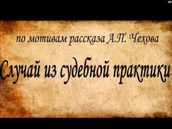 Фильм «Случай из судебной практики», снят астраханскими адвокатами к 75-летию Астраханской областной коллегии адвокатов
