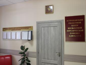 О работе Центра бесплатной юридической помощи адвокатов в августе 2019 г.