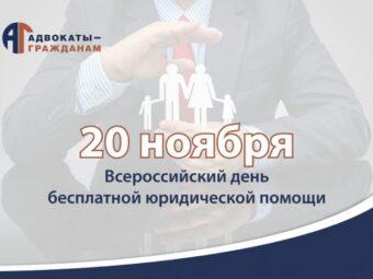 20 ноября 2019 года — Всероссийского дня бесплатной юридической помощи «АДВОКАТЫ — ГРАЖДАНАМ»