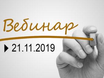 Вебинар ФПА РФ 21 ноября 2019 г.