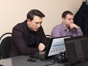 9 декабря астраханские адвокаты приняли участие в III Всероссийском правовом (юридическом) диктанте