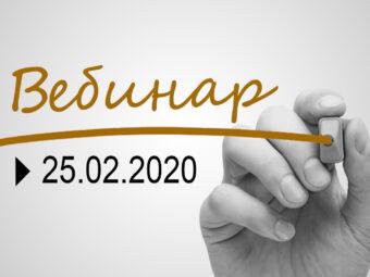 Вебинар ФПА РФ для адвокатов 25 февраля 2020 г.