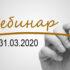 Вебинар ФПА РФ для адвокатов 31 марта 2020 г.