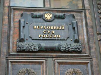 ВС РФ опубликовал постановление о работе судов до 30.04.2020 г.