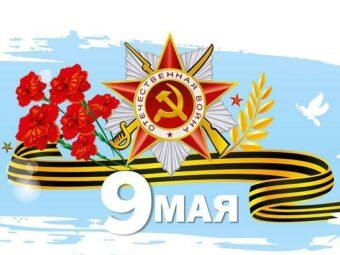 С 75-летием Победы в Великой Отечественной войне!