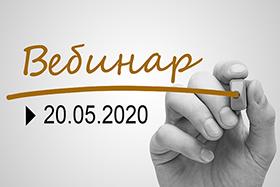 Вебинар ФПА РФ для адвокатов 20 мая 2020 г.