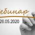 Вебинар ФПА РФ для адвокатов 26 мая 2020 г.