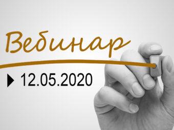 Вебинар ФПА РФ для адвокатов 12 мая 2020 г.