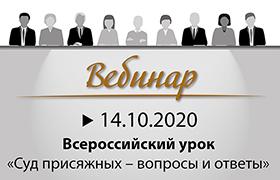 ВНИМАНИЕ — УТОЧНЕНИЕ: следующий вебинар ФПА РФ по суду присяжных — 14 октября 2020 г.