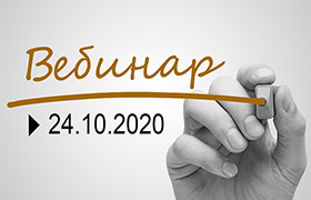 Вебинар ФПА РФ для адвокатов 24 октября 2020 г.