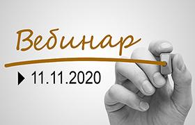Вебинар ФПА РФ для адвокатов 11 ноября 2020 г.