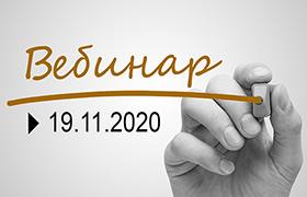 Вебинар ФПА РФ для адвокатов 19 ноября 2020 г.