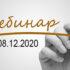 Вебинар ФПА РФ для адвокатов 8 декабря 2020 г.