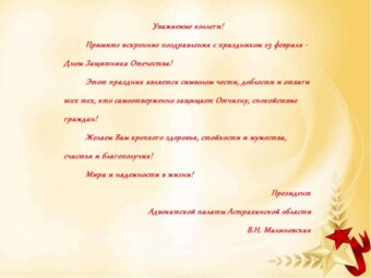 Поздравления Президента АПАО Малиновской В.Н. с Днем защитника Отечества