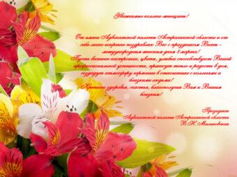 Поздравление Президента АПАО Малиновской В.Н. с Международным женским днем