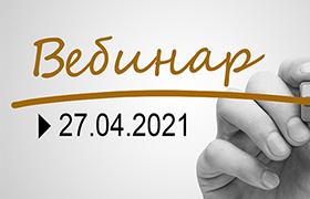 Вебинар ФПА РФ для адвокатов 27 апреля 2021 г.