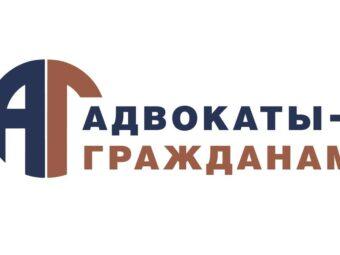 1 июня 2021 года пройдет Всероссийский день бесплатной юридической помощи «Адвокаты – гражданам»