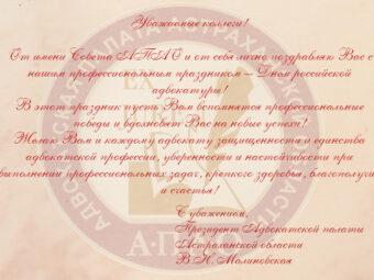 Поздравление с Днем российской адвокатуры!