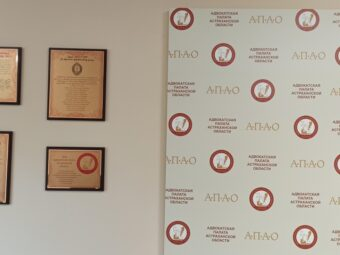 Социально значимая инициатива астраханских адвокатов по расширению случаев оказания БЮП